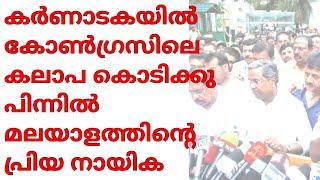 കർണാടകയിൽ വിമത ശല്യം തടയാൻ കോൺഗ്രസ് -Karnataka Congress