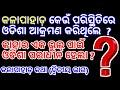 Kalapahad ।। Story of kalapahad ।। History of Odisha  ।। Part-2 ।। Rajesh Satpathy