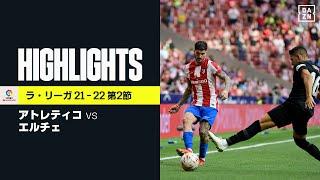 【アトレティコ × エルチェ ハイライト】A.コレアの今季3ゴール目で、アトレティコが開幕2連勝 ラ・リーガ  第2節 2021-22