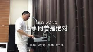 Billy Wong 世事何曾是绝对