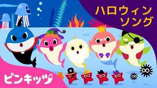 Halloween Sharks | ハロウィン シャーク | サメの家族 | Halloween Songs | ハロウィンソング | ピンキッツ英語童謡 thumbnail