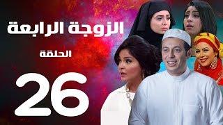 مسلسل الزوجة الرابعة  الحلقة السادسة والعشرون | 26 | Al zawga Al rab3a series  Eps Video