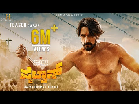 Pailwaan | Pailwaan Kusthi Teaser Kannada Official 2019 | Kichcha Sudeepa | Krishna | Swapna