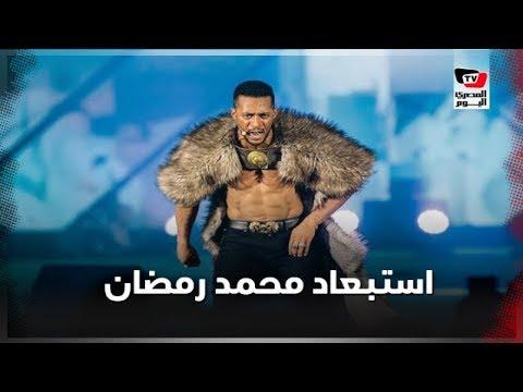 منع محمد رمضان من الغناء.. القصة الكاملة لإلغاء فقرة الفنان بمباراة السوبر المصري  - 20:00-2020 / 2 / 18