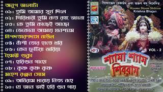 Shyama Shyam Shibram | শ্যামা শ্যাম শিবরাম | Bangla Sri Krishna Song | Vol 2 | Beethoven Records