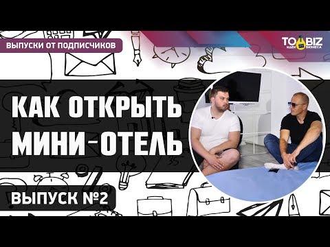 Как открыть мини отель с нуля в москве