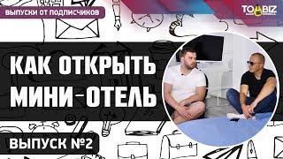 видео Как открыть мини гостиницу с нуля: бизнес план, что нужно