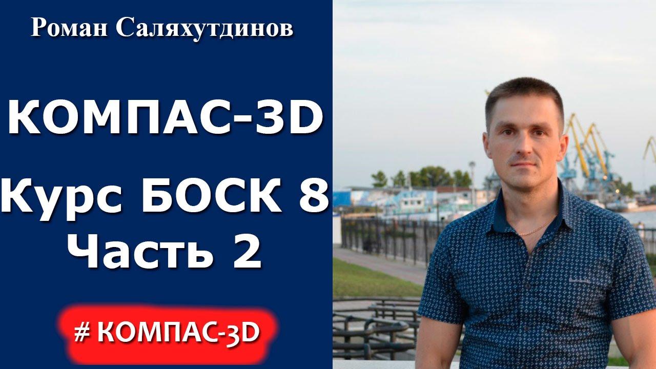 РОМАН САЛЯХУТДИНОВ ВИДЕО УРОКИ 3Д КОМПАС СКАЧАТЬ БЕСПЛАТНО
