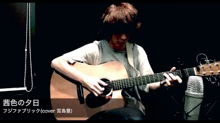 茜色の夕日(フジファブリック)cover by 宮島豊 OFFICIAL WEBSITE http...