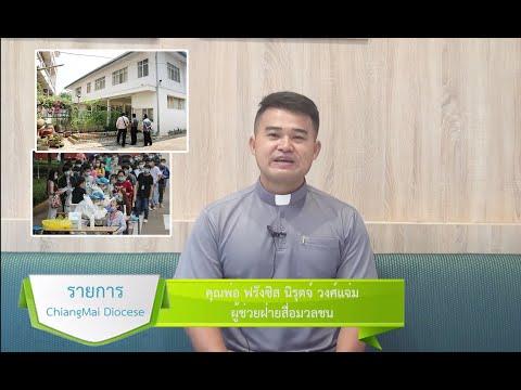รายการ chiangmai diocese (เรื่องเล่ามิสซัง) EP.5 ตอนที่ 27