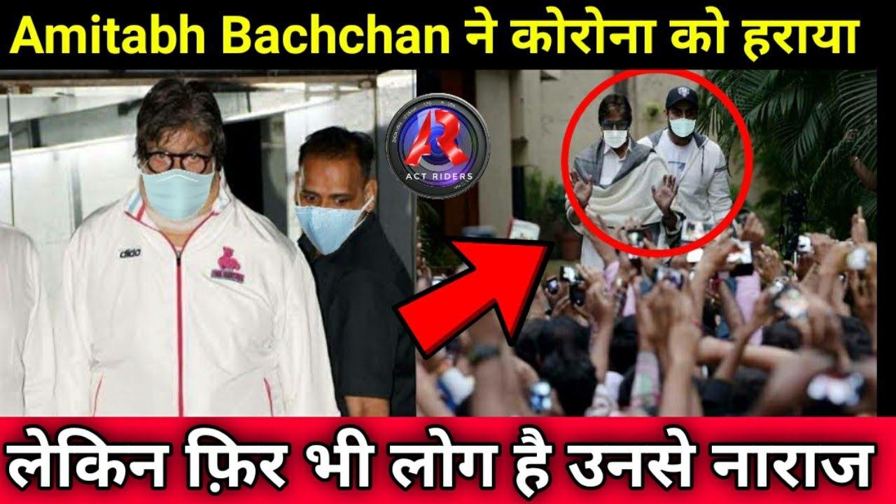 Amitabh Bachchan को मिला Discharge   नानावती से बड़ी खबर   लेकिन फिर भी लोग है उनसे नाराज