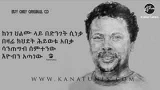 Ethiopian Eyob Mekonnen - Libe Tenestual