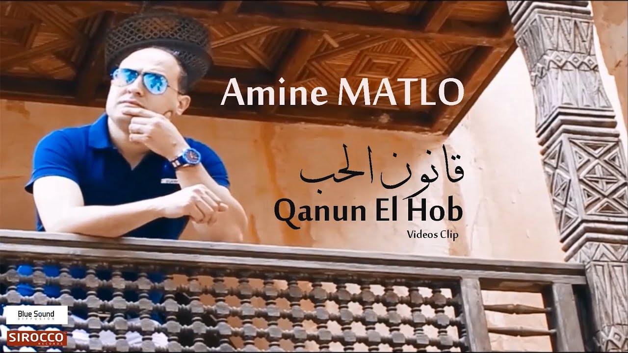 """Amine Matlo - Qanun El Hob """"Clip Officiel"""" l أمين مطلو - قانون الحب"""