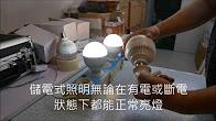 LED 儲電式應急照明