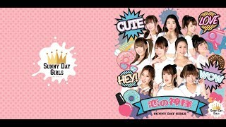 2018.6.1 4th Single Release! サニーデイガールズ ( Sunny Day Girls ) 【 Music Video full ver. 】「 恋の神様 」