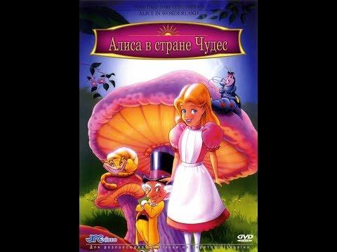 Алиса в стране чудес мультфильм сша
