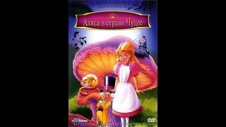 Алиса в Стране Чудес (США, Канада, Япония, 1995)