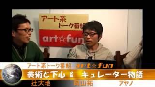 35回、アート系トーク番組 「art☆fun」 http://artfun.web.fc2.com/ustr...