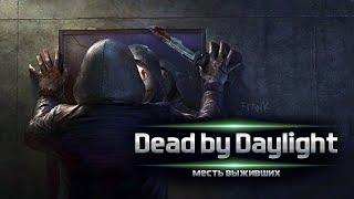 ОБМАНУТЬ МАНЬЯКА ● Dead by Daylight вместе с Mixan25 и Серго