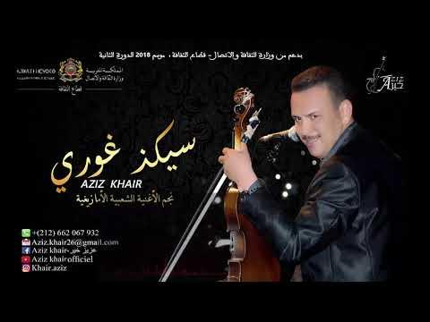 عزيز خير جديد 2019 🎻سيكد غوري🎻 aziz khair