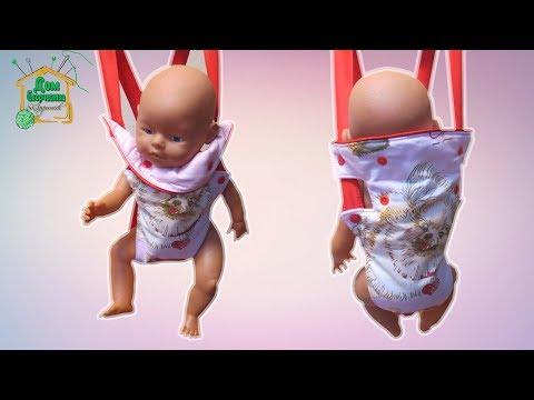 Как сшить кенгуру для куклы беби бон своими руками