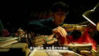 《救殭清道夫》香港版先行預告Teaser Trailer