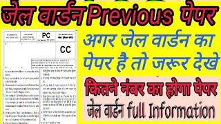 up jail Warder previous paper/ up jail warder previous question pepar/UP Jail Warden Previous Pepar/