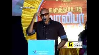 Varuthapadadha Vaalibar Sangam Audio Launch Part 1