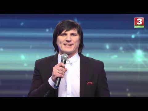арт-группа Белорусы - Играй, аккордеон!