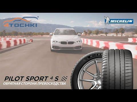 Летняя шина Pilot Sport 4S обратная сторона превосходства на 4 точки