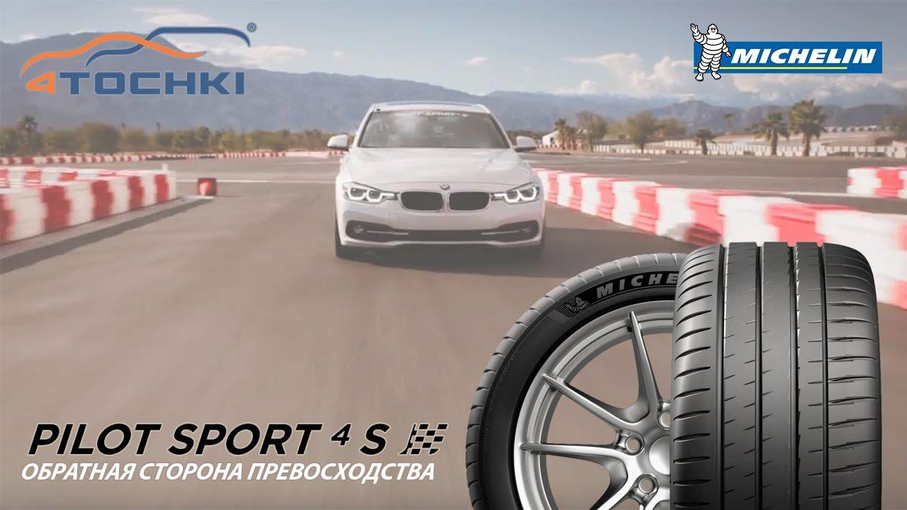 Летняя шина Pilot Sport 4S обратная сторона превосходства на 4 точки. Шины и диски 4точки - Wheels