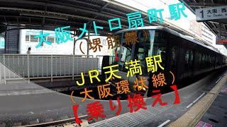 大阪メトロ堺筋線【扇町駅】→JR大阪環境線【天満駅】乗り換え