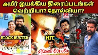 Ameer Directed Movies Hit? Or Flop? | Ameer Filmography | தமிழ்