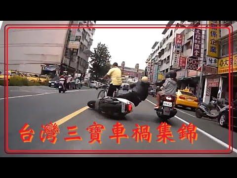 台灣三寶車禍集錦 24