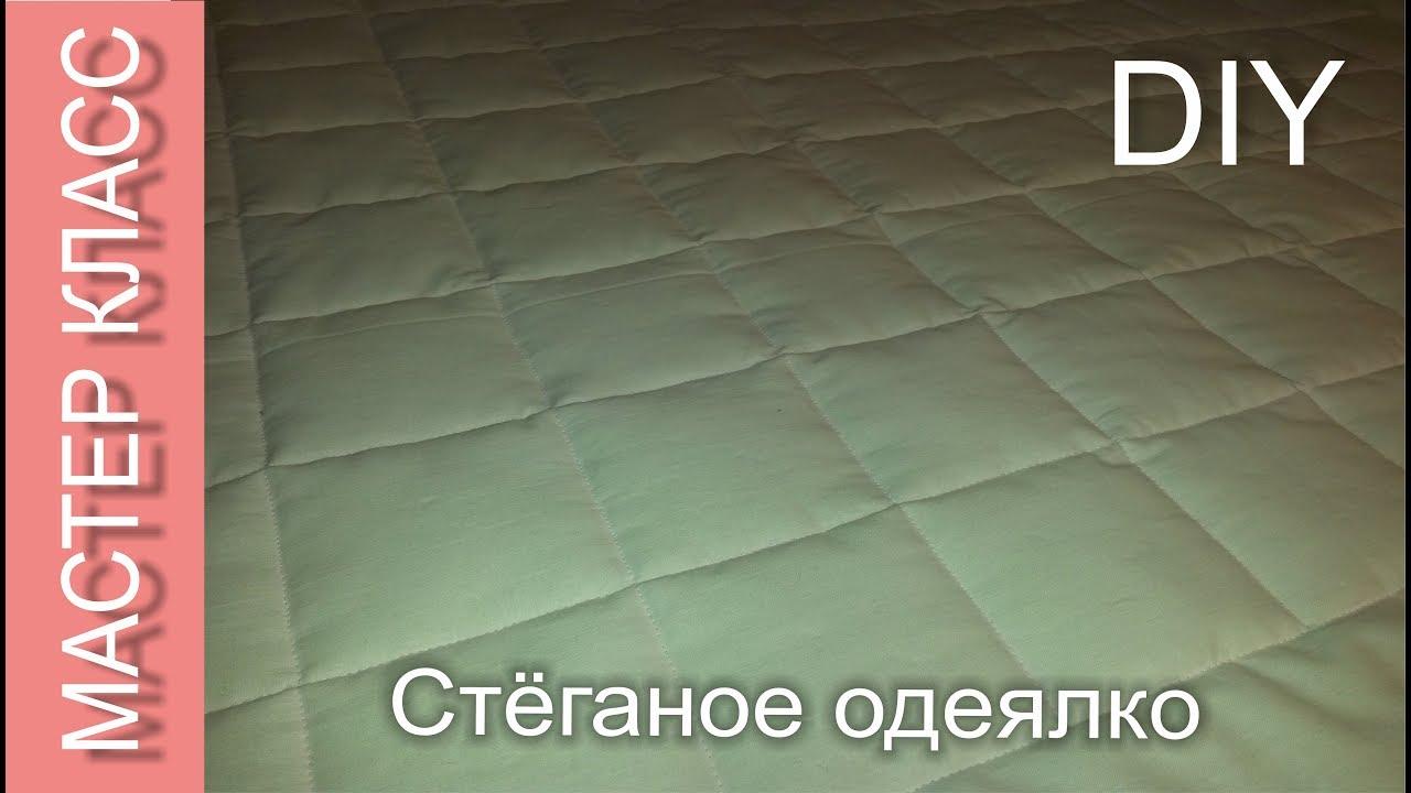 Сшить покрывало на кровать своими руками - YouTube