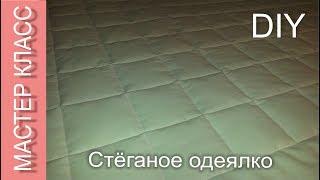 Как сшить детское стёганое одеяло - МК / How to sew a baby quilt - DIY(В видео-ролике представлен подробный поэтапный мастер-класс по пошиву детского стёганого одеяла на синтеп..., 2015-12-12T18:34:34.000Z)