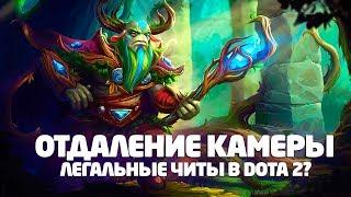 КАК ОТДАЛИТЬ КАМЕРУ В DOTA 2  ТУТОРИАЛ 2018