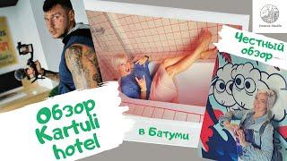 обзор Батуми Kartuli отель новый бульвар куда поехать в Грузии