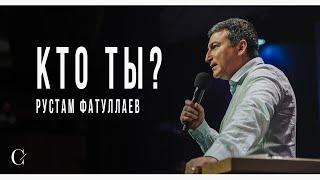 Кто ты? - Рустам Фатуллаев