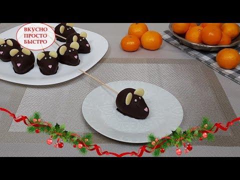 Пирожные к Новогоднему столу 2020 🐭🎄🎅  Пирожные Мышки 🎅🎄🐭 Пирожное Картошка