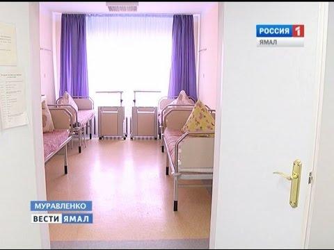 В Муравленко  завершился ремонт родильного отделения
