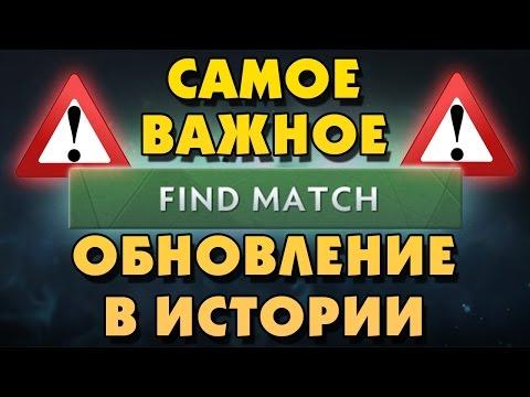 видео: НОВЫЙ МАТЧМЕЙКИНГ И ММР В dota 2