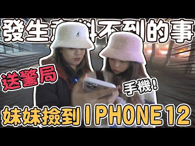 妹妹在台北撿到一台全新的iphone12pro max 送警局竟然發生想不到的事情!可可酒精