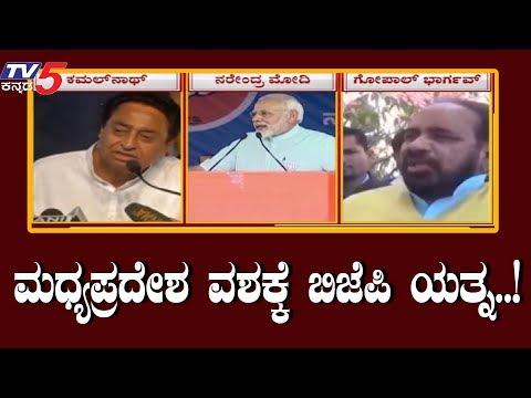ಮಧ್ಯಪ್ರದೇಶದಲ್ಲಿ ಅಧಿಕಾರದ ಚುಕ್ಕಾಣಿ ಹಿಡಿಯಲು ಬಿಜೆಪಿ ಪ್ಲಾನ್ | BJP Pjan | Madhya Pradesh | TV5 Kannada
