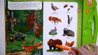 Я изучаю животных (+ волшебная ручка) - 978-5-402-00234-0
