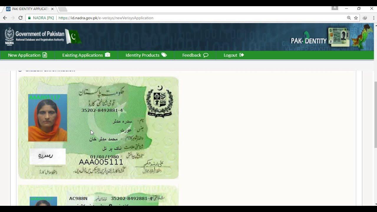 NADRA ID Card Verification