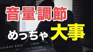 【初心者向け】音量調節を正しく扱って効率よくスキルアップする方法【ボーカルMIX】