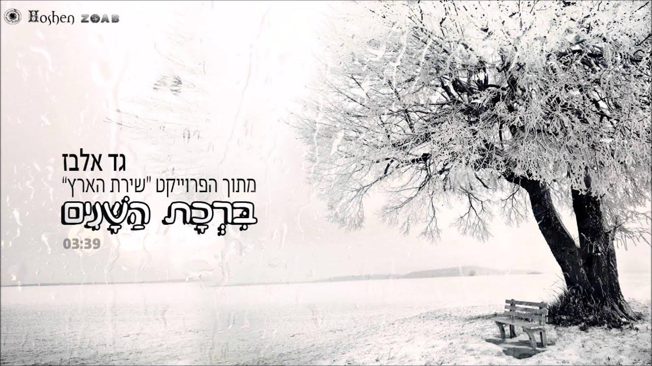 גד אלבז   ברכת השנים Gad Elbaz - BIrcat Hashanim