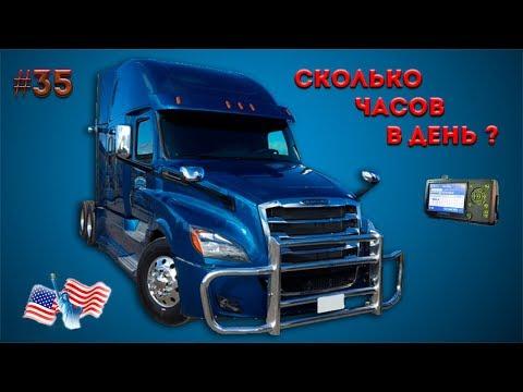 видео: Дальнобой по США Режим труда и отдыха у водителя