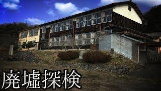 《2018年 廃学校》#13『戸宇小学校』 【廃墟探検】
